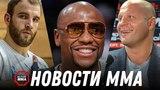 12 бойцов из России станут участниками Гран-при за $1 000 000? Флойд проиграет в ММА даже ребенку