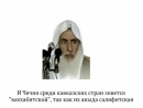 Шейх Усеймин про Чечню архив