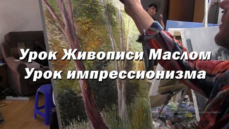 Мастер-класс по живописи маслом №44 - Урок импрессионизма рисования Игорь Сахаров. Как рисовать
