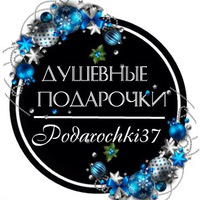 podarochki37