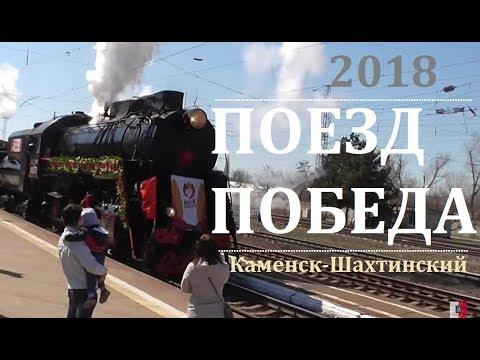 ПОЕЗД ПОБЕДЫ. 2018г. Каменск-Шахтинский. Концерт. (автор видео: Арон Моисеевич).