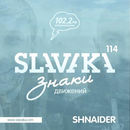 114 SHNAIDER ЗНАКИДВИЖЕНИЙ 27.04.2018 SILVER RAIN RADIO - 102 2 FM KRSK