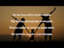 'Мен сіздерден кешірім өтінемін ' Жандарбек Бұлғақов Оқыған Бауыржан Сапаров mp4
