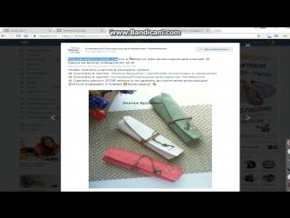 Разыгрывается пенал-свиток и набор из трёх аксессуаров для ключей