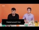 Сотрудники штаба Навального раскрыли правду в прямом эфире
