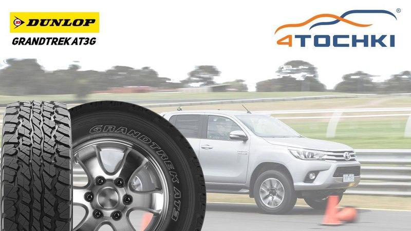 Шины Dunlop Grandtrek AT3G на 4точки. Шины и диски 4точки - Wheels Tyres