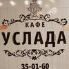 """KAFE """"USLADA"""" (2 этаж) - Амброзия, Осипенко 49"""
