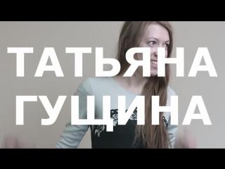 Школа Радио. Иваново. Татьяна Гущина
