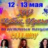 15 Кубок Урала 12-13.05.2018