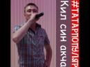 Кил син акча / Ралиф Ямалиев