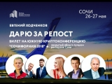 Итоги апрельского конкурса - билет на Крипто-Конференцию Сочи 2018