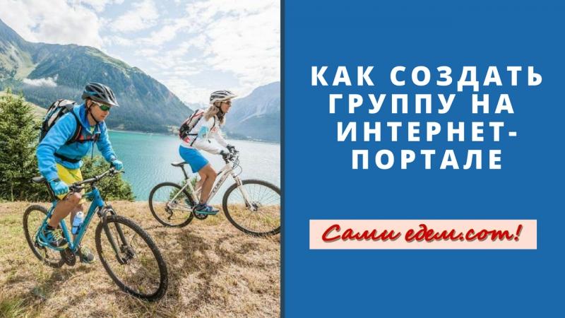 Как создать группу на Интернет портале Сами едем.com. Сайт для путешественников по России.