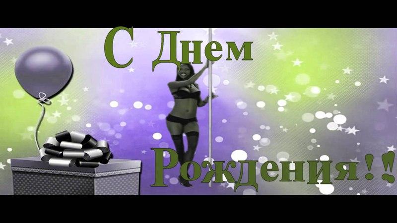 Серега С Днем Рождения музыкальная видео открытка