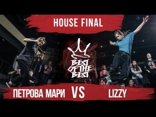 Петрова Мари VS Lizzy | HOUSE | FINAL | BEST of the BEST | Battle | 4