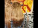 Лифтинг волос  (Lifting Capillar) INOAR PROFESSIONAL + Полировка секущихся концов по всей длине волос в Краснодаре