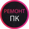 РЕМОНТ ПК   НОУТБУКОВ   КОМПЬЮТЕРОВ   САРАТОВ