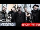 Евгений Исаев (гр. Театр Теней) Приглашение на концерт 7 марта