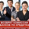 Верните комиссии, уплаченные банкам! Екб, Пермь