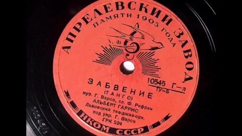 Танго Забвение,комп.Г.Варс,сл.Ф.Рефрено в исп.польск.певца и композитора Альберта Гарри(1911-1974г), запись 1940)