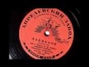 Танго Забвение ,комп.Г.Варс,сл.Ф.Рефрено в исп.польск.певца и композитора Альберта Гарри(1911-1974г), запись 1940)
