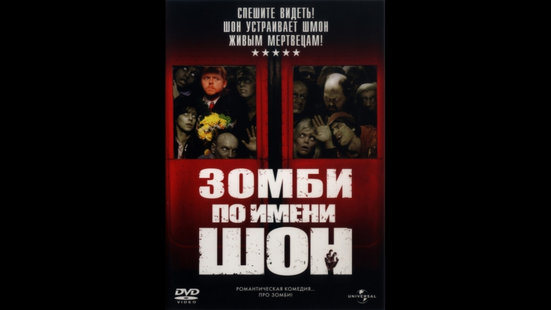 Зомби по имени Шон • StreamFilm - только лучшее качество • Кино в HD