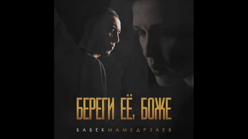 Береги Её,Боже 🖤 2018 Babek Mamedrzaev.480.mp4