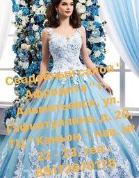 Альметьевск свадебные  напрокат