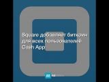 Square добавляет биткоин для всех пользователей Cash App