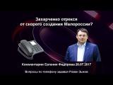 Захарченко отрекся от скорого создания Малороссии Комментарии Евгения Фёдоров...