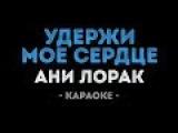Ани Лорак - Удержи моё сердце (Караоке)