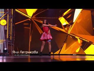 Танцы: Яна Петрикова (сезон 4, серия 3) из сериала Танцы смотреть бесплатно видео о...