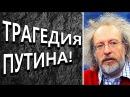 Алексей Венедиктов - Т-Р-А-Г-Е-Д-И-Я ПУТИНА!