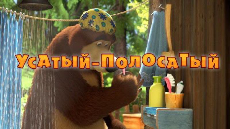 Маша и Медведь • Серия 20 - Усатый-полосатый