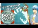 Dotascope 3 0 Призрачный шестой игрок