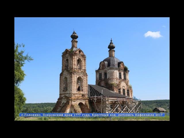 Деревня Головино просит восстановить Покровский храм. 95 ый крестный ход. летопись Нафанаила