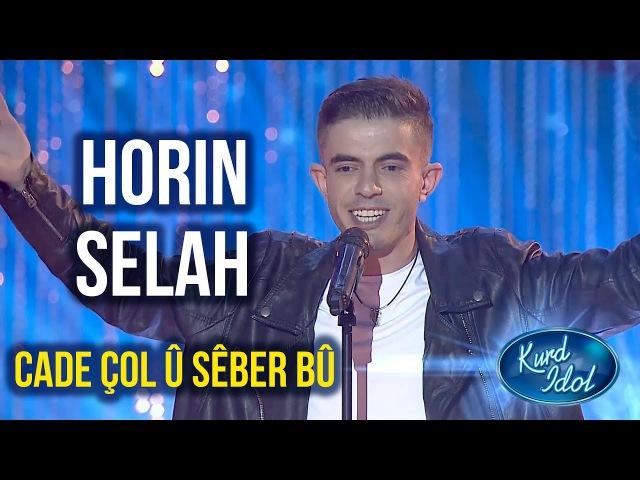 Kurd Idol - Horin Selah-Cade Çol û Sêber Bû/هۆرین سەلاح-جادە چۆڵ و سێبەربوو