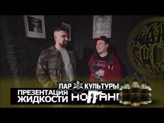 HIP-HOP SHOW  Василий Вакуленко и его линейка жидкости НОГГАНО.