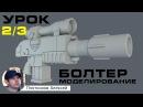 Уроки Cinema 4d на русском Урок 3 Моделируем Болтер из игры Warhammer 40000 Часть 2 3
