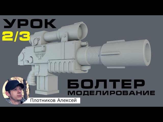 Уроки Cinema 4d на русском. Урок 3 - Моделируем Болтер из игры Warhammer 40000. Часть 2/3