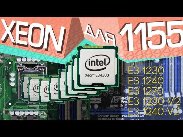 Зеоны для 1155. Xeon E3 1230, 1240, 1245, 1270, 1230 v2, 1240 v2. Процессоры из Китая.