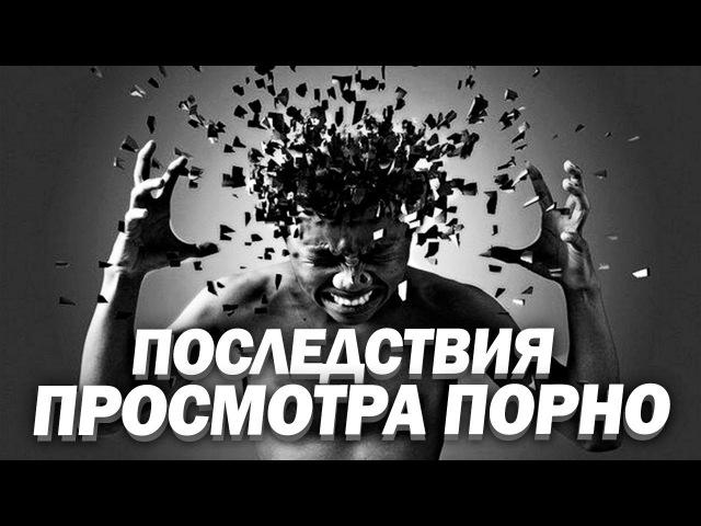 Просмотр Порно Разрушает мозг подростка Порнозависимость