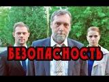 Безопасность русский сериал 2017 трейлер