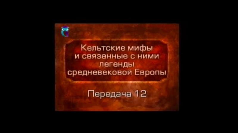 Кельтские мифы Передача 12 Саги фантастические Похищение Кондлы Красного Король Кормак