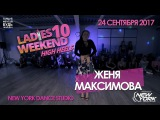 МАКСИМОВА ЖЕНЯ LADY'S WEEKEND-10 New York Dance Studio 2017