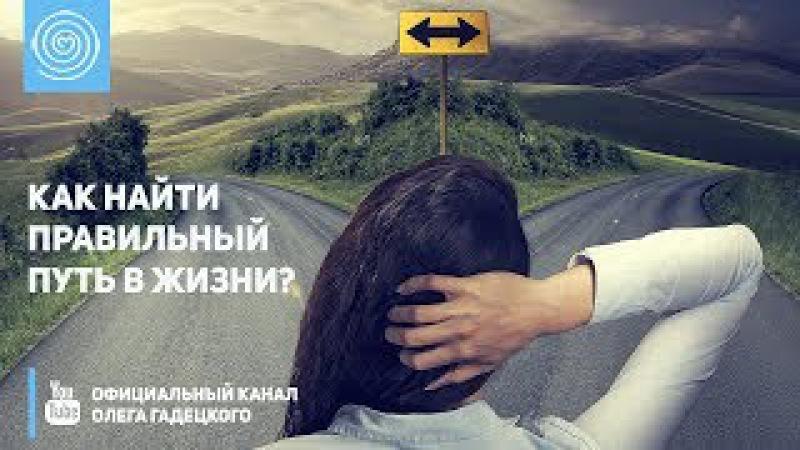 Как найти правильный путь в жизни Олег Гадецкий