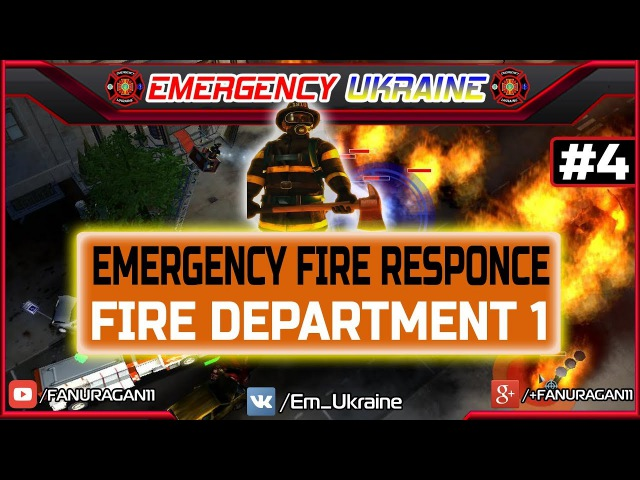 Fire Department 1   Fire Chief   Emergency Fire Response   Пекло. Mission 4