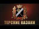 Терское Казачество - Казачий Крест