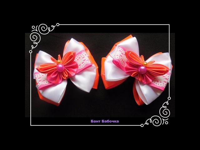 Бант Бабочка. Канзаши Мастер-класс. Подробно с голосом Butterfly Bow. Kanzashi Master class.