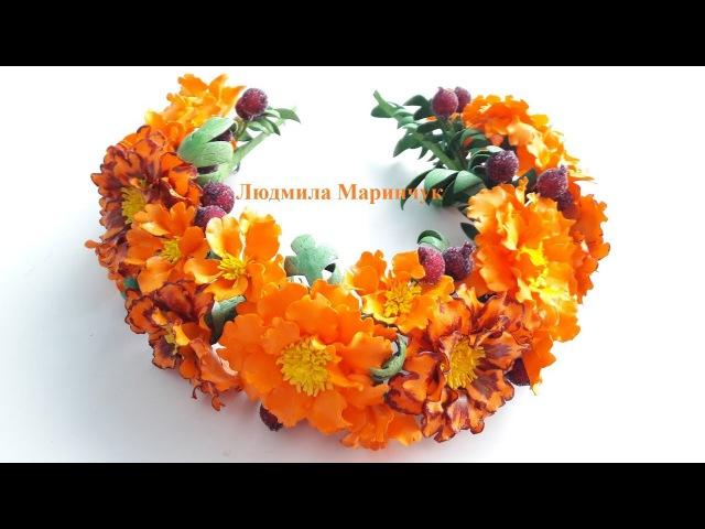 Маринчук Людмила_МК! Ободок с цветами Бархатцы из фоамирана!How to ma ke a wreath of foyraman!