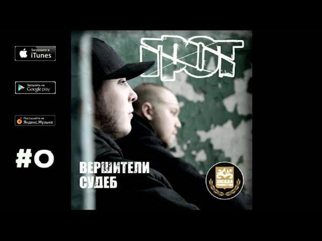 ГРОТ - Кровь с кислородом (Вершители судеб EP, 2010)